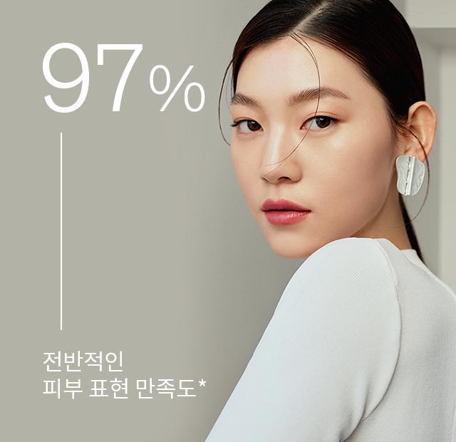 97% - 전반적인 피부 표현 만족도*