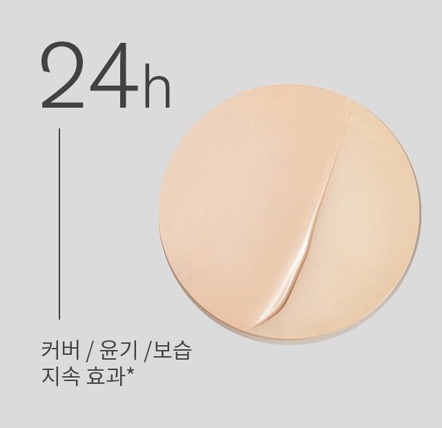 24h - 커버 / 윤기 /보습 지속 효과*