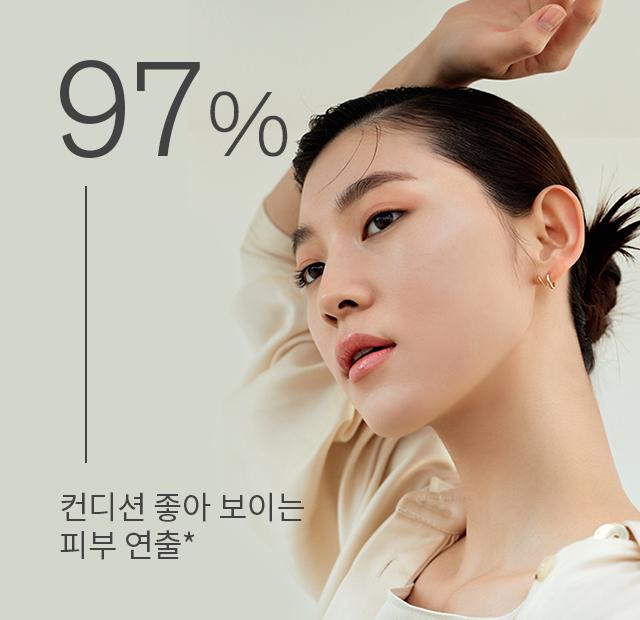 97% - 컨디션 좋아 보이는 피부 연출*