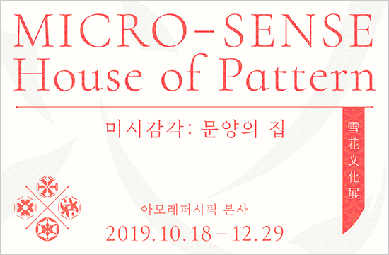 Micro-sense: House of Pattern