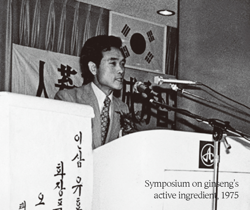 Symposium on ginseng's active ingredient, 1975
