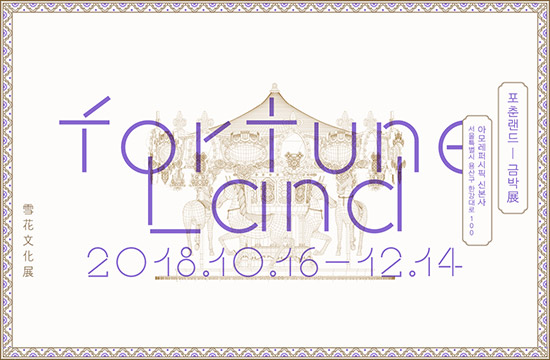 FORTUNE LAND – Gold Leaf